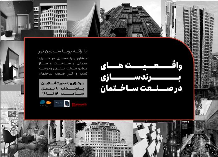 واقعیتهای برندسازی در صنعت ساختمان و معماری